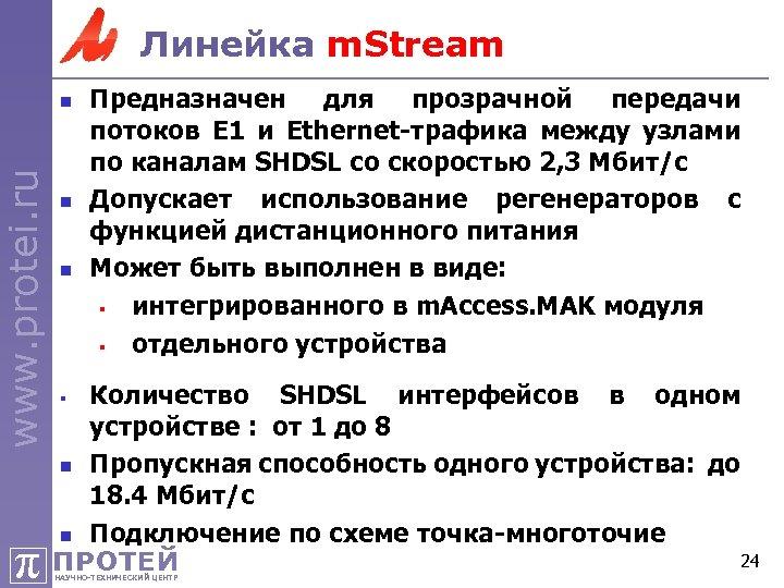 Линейка m. Stream www. protei. ru n π n n Предназначен для прозрачной передачи