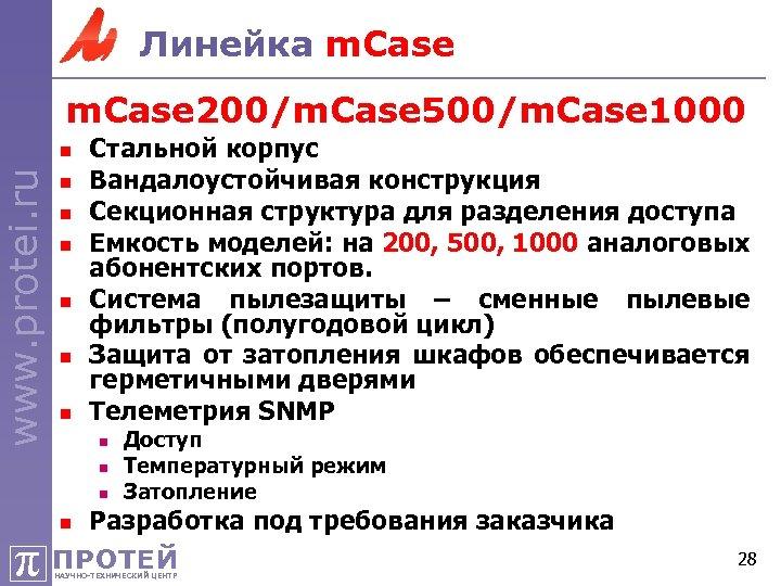Линейка m. Case 200/m. Case 500/m. Case 1000 www. protei. ru n n n
