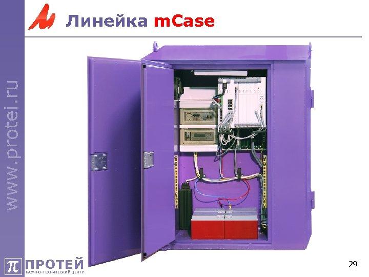 www. protei. ru Линейка m. Case π ПРОТЕЙ НАУЧНО-ТЕХНИЧЕСКИЙ ЦЕНТР 29