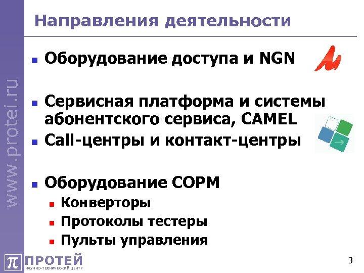 Направления деятельности www. protei. ru n Оборудование доступа и NGN n Сервисная платформа и