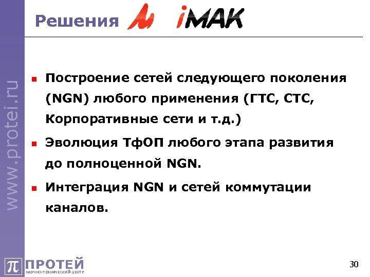 www. protei. ru Решения n Построение сетей следующего поколения (NGN) любого применения (ГТС, СТС,