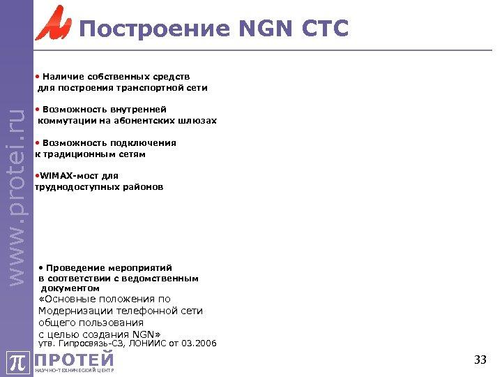 Построение NGN СТС www. protei. ru • Наличие собственных средств для построения транспортной сети