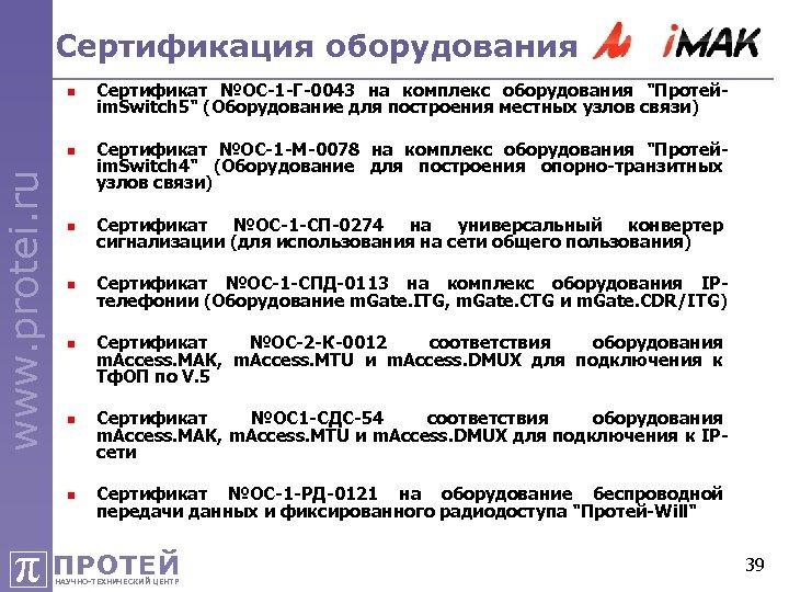 Сертификация оборудования n www. protei. ru n Сертификат №ОС-1 -Г-0043 на комплекс оборудования