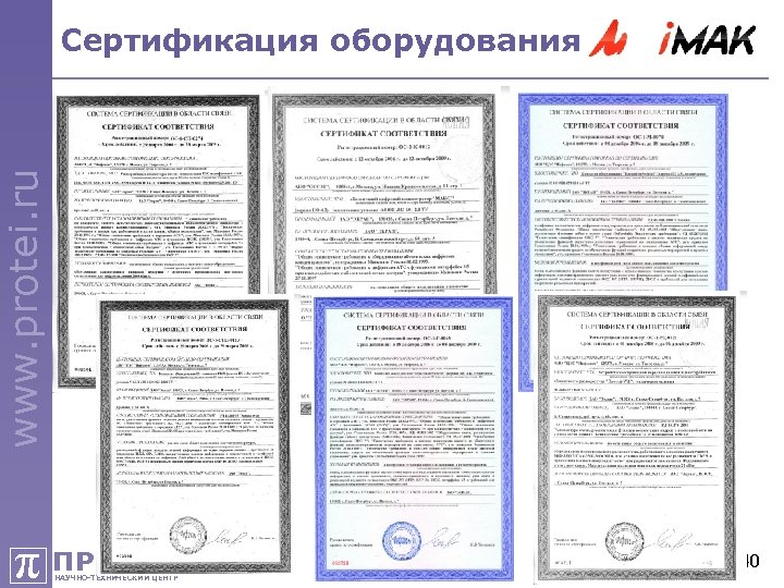 www. protei. ru Сертификация оборудования π ПРОТЕЙ НАУЧНО-ТЕХНИЧЕСКИЙ ЦЕНТР 40