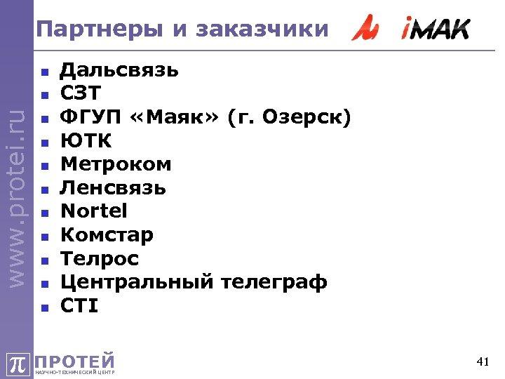 Партнеры и заказчики n www. protei. ru n n n n n Дальсвязь СЗТ