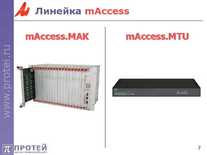 Линейка m. Access. MTU www. protei. ru m. Access. MAK π ПРОТЕЙ НАУЧНО-ТЕХНИЧЕСКИЙ ЦЕНТР