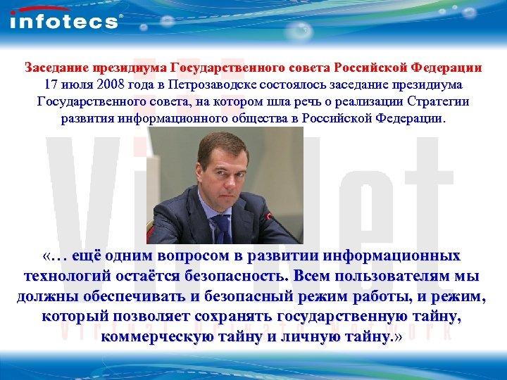 Технология Vi. PNet Заседание президиума Государственного совета Российской Федерации 17 июля 2008 года в