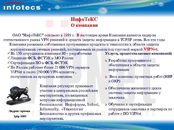 Инфо. Те. КС О компании ОАО
