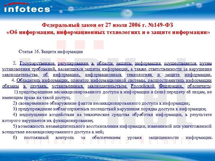 Технология Vi. PNet Федеральный закон от 27 июля 2006 г. № 149 -ФЗ «Об