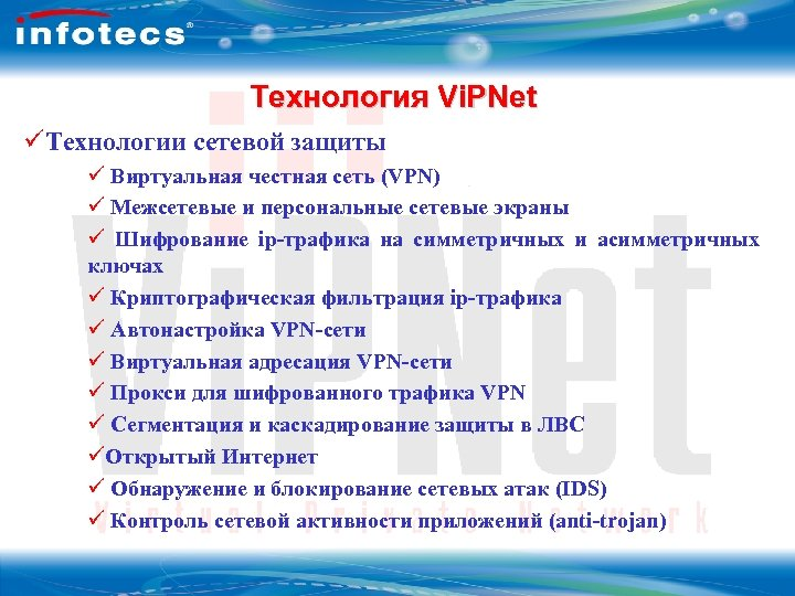 Технология Vi. PNet üТехнологии сетевой защиты ü Виртуальная честная сеть (VPN) ü Межсетевые и