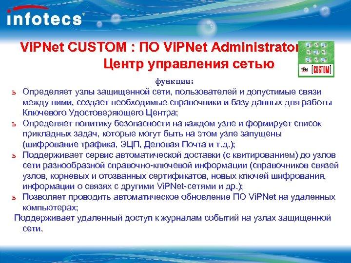 Vi. PNet CUSTOM : ПО Vi. PNet Administrator Центр управления сетью функции: ь Определяет