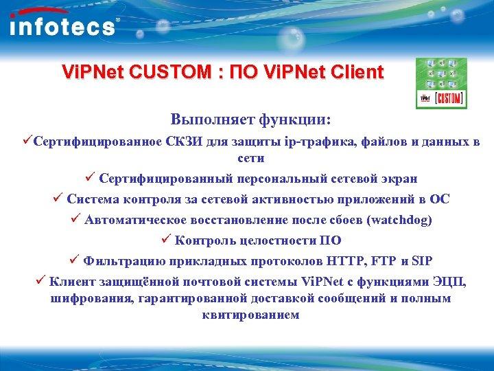 Vi. PNet CUSTOM : ПО Vi. PNet Client Выполняет функции: üСертифицированное СКЗИ для защиты
