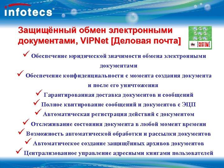 Защищённый обмен электронными документами, Vi. PNet [Деловая почта] ü Обеспечение юридической значимости обмена электронными