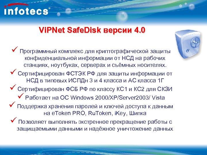 Vi. PNet Safe. Disk версии 4. 0 ü Программный комплекс для криптографической защиты конфиденциальной