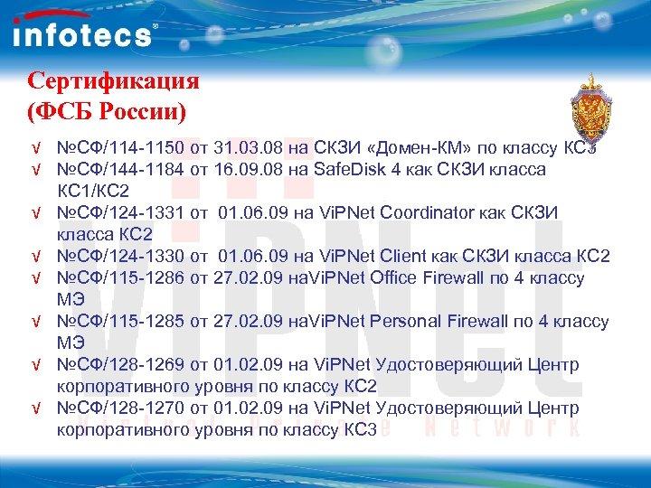 Сертификация (ФСБ России) √ №СФ/114 -1150 от 31. 03. 08 на СКЗИ «Домен-КМ» по