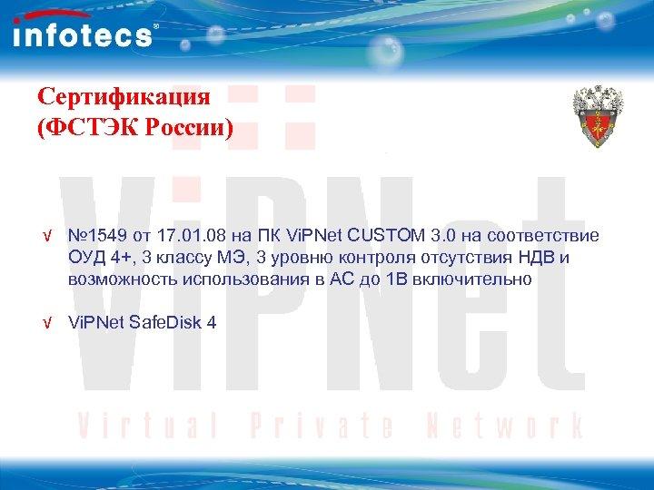 Сертификация (ФСТЭК России) √ № 1549 от 17. 01. 08 на ПК Vi. PNet