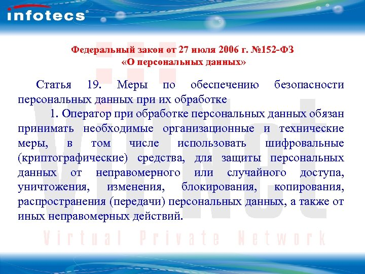 Технология Vi. PNet Федеральный закон от 27 июля 2006 г. № 152 -ФЗ «О