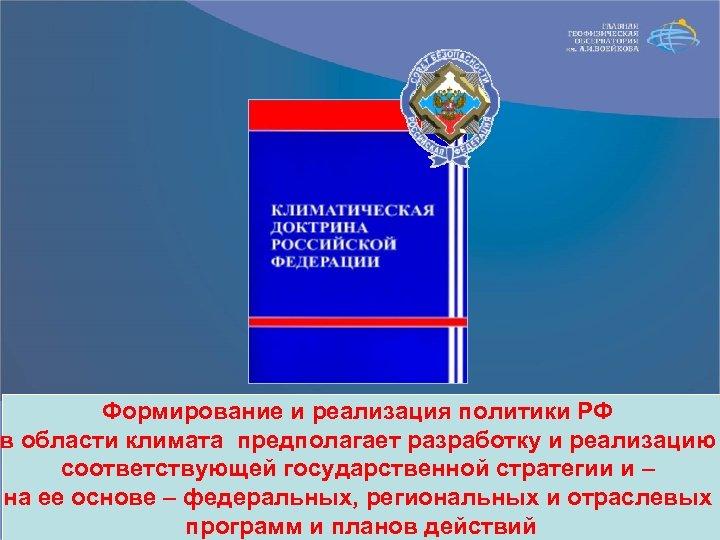 Формирование и реализация политики РФ в области климата предполагает разработку и реализацию соответствующей государственной