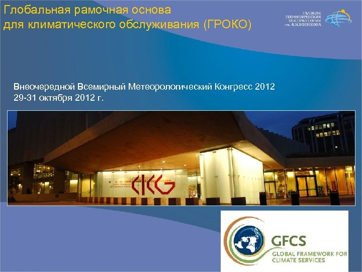 Глобальная рамочная основа для климатического обслуживания (ГРОКО) Внеочередной Всемирный Метеорологический Конгресс 2012 29 -31