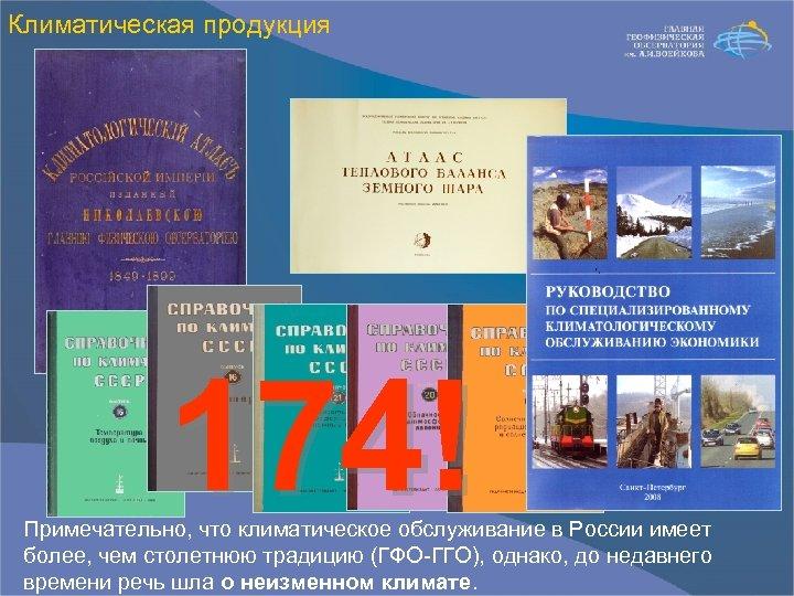 Климатическая продукция 174! Примечательно, что климатическое обслуживание в России имеет более, чем столетнюю традицию