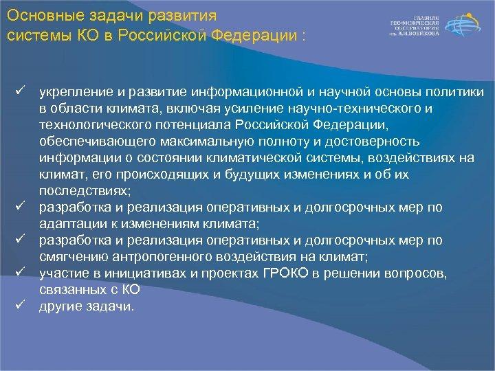 Основные задачи развития системы КО в Российской Федерации : ü укрепление и развитие информационной