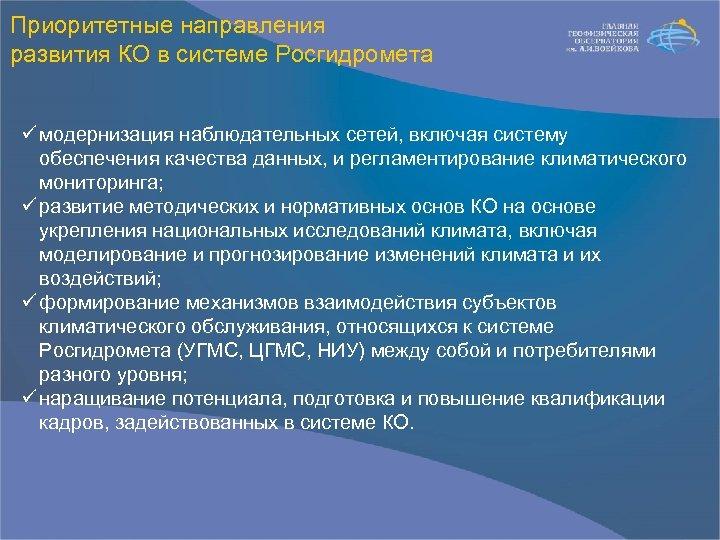Приоритетные направления развития КО в системе Росгидромета ü модернизация наблюдательных сетей, включая систему обеспечения