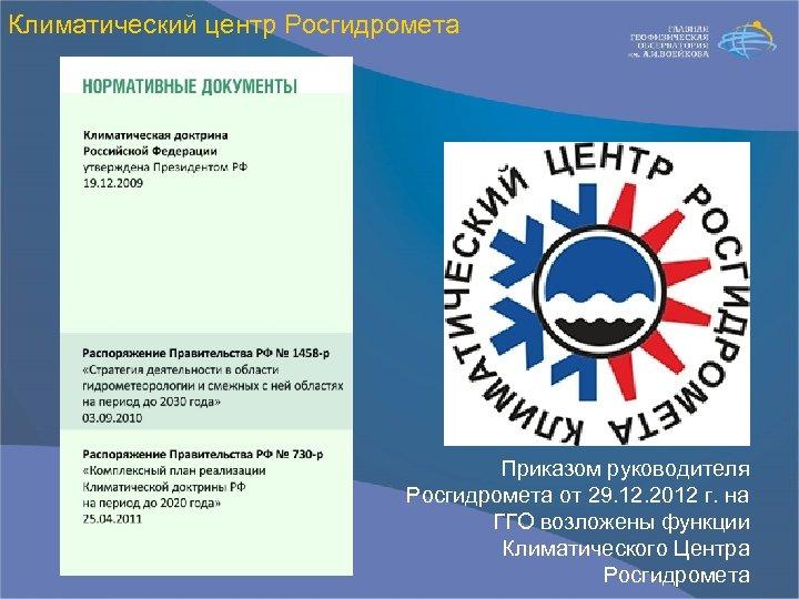 Климатический центр Росгидромета Приказом руководителя Росгидромета от 29. 12. 2012 г. на ГГО возложены