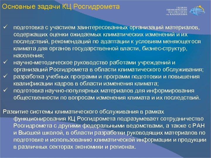 Основные задачи КЦ Росгидромета ü подготовка с участием заинтересованных организаций материалов, содержащих оценки ожидаемых