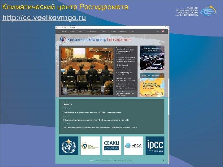 Климатический центр Росгидромета http: //cc. voeikovmgo. ru
