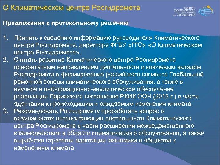 О Климатическом центре Росгидромета Предложения к протокольному решению 1. Принять к сведению информацию руководителя