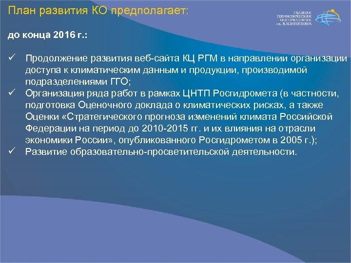 План развития КО предполагает: до конца 2016 г. : ü Продолжение развития веб-сайта КЦ