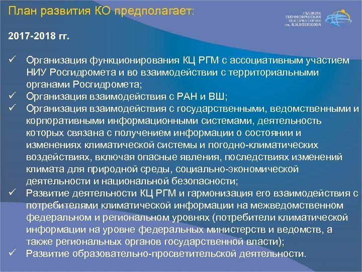 План развития КО предполагает: 2017 -2018 гг. ü Организация функционирования КЦ РГМ с ассоциативным