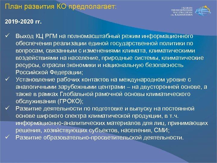 План развития КО предполагает: 2019 -2020 гг. ü Выход КЦ РГМ на полномасштабный режим