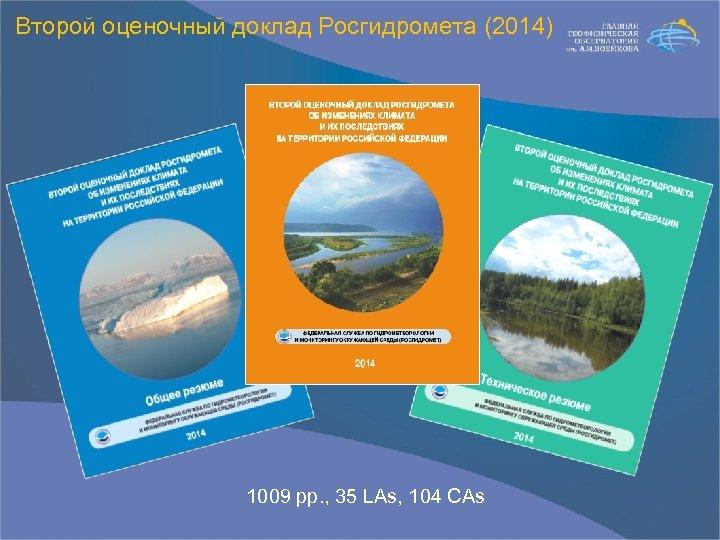 Второй оценочный доклад Росгидромета (2014) 1009 pp. , 35 LAs, 104 CAs