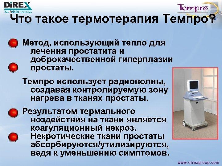 Что такое термотерапия Темпро? Метод, использующий тепло для лечения простатита и доброкачественной гиперплазии простаты.
