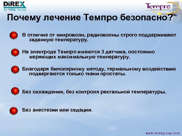 Почему лечение Темпро безопасно? В отличие от микроволн, радиоволны строго поддерживают заданную температуру. На