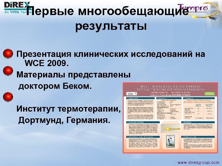 Первые многообещающие результаты Презентация клинических исследований на WCE 2009. Материалы представлены доктором Беком. Институт