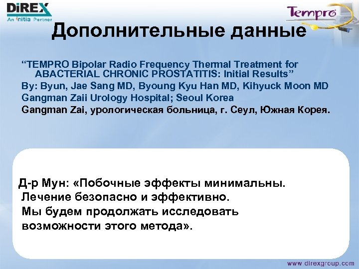 "Дополнительные данные ""TEMPRO Bipolar Radio Frequency Thermal Treatment for ABACTERIAL CHRONIC PROSTATITIS: Initial Results"""