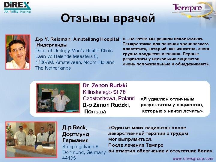 Отзывы врачей Д-р Y. Reisman, Amstellang Hospital, Нидерланды Dept. of Urology Men's Health Clinic