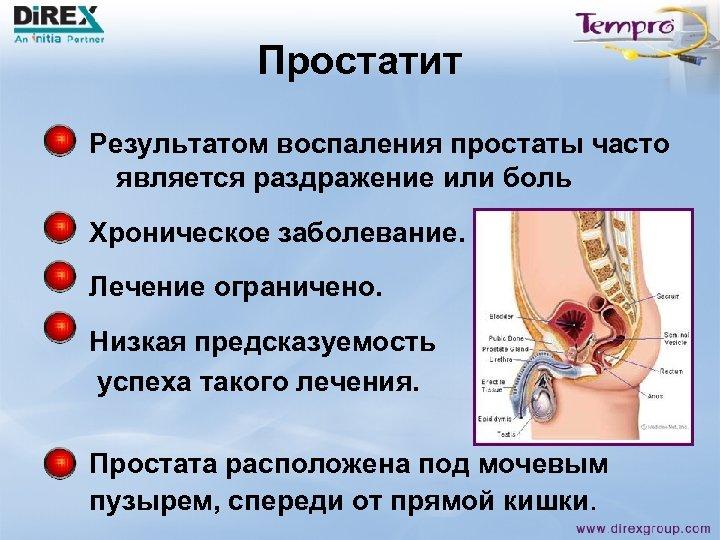 Простатит Результатом воспаления простаты часто является раздражение или боль Хроническое заболевание. Лечение ограничено. Низкая