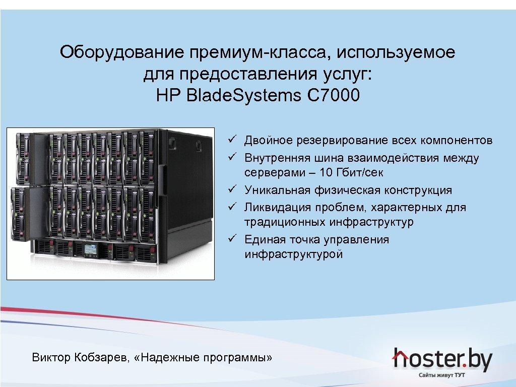 Оборудование премиум-класса, используемое для предоставления услуг: HP Blade. Systems C 7000 ü Двойное резервирование
