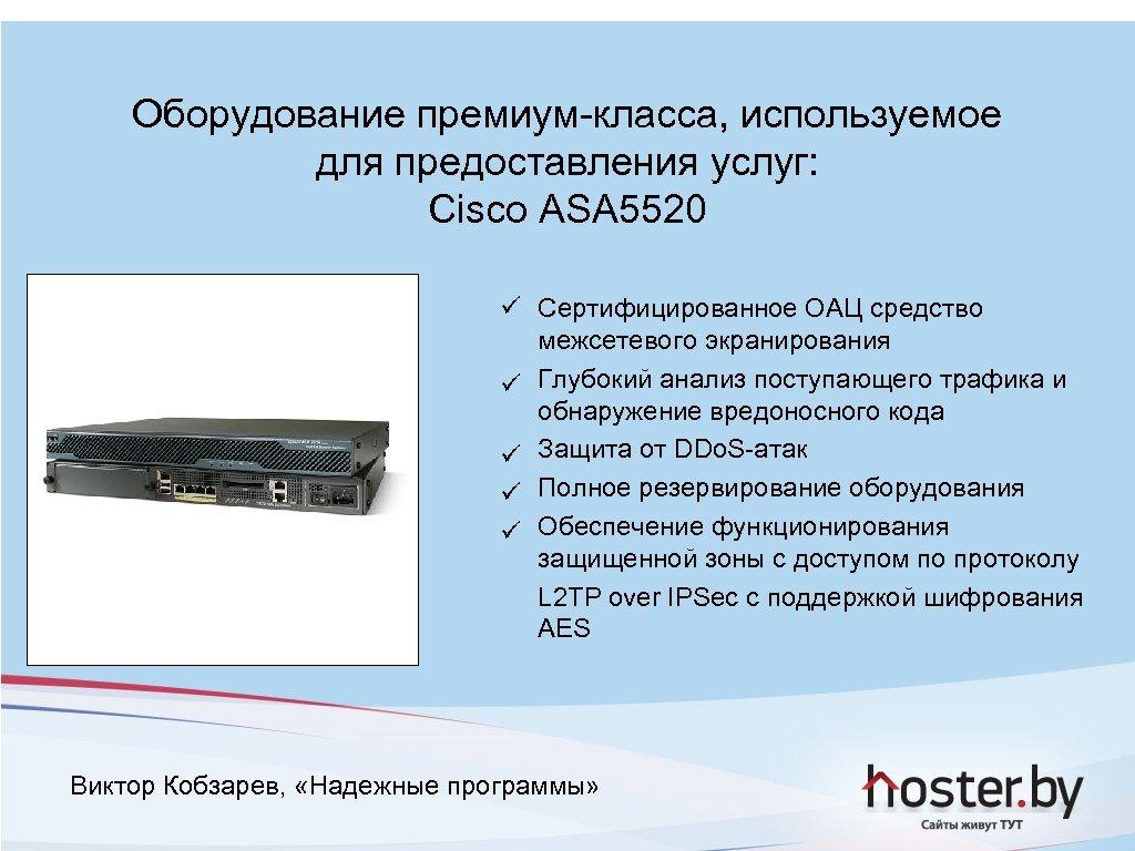 Оборудование премиум-класса, используемое для предоставления услуг: Cisco ASA 5520 ü Сертифицированное ОАЦ средство межсетевого