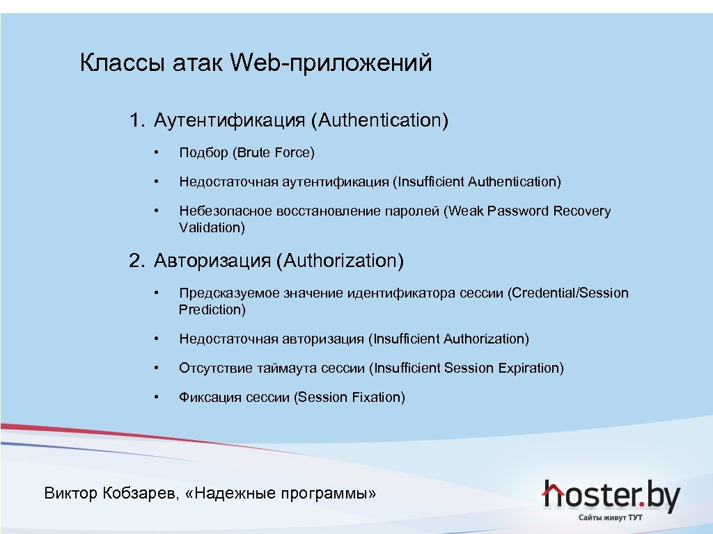 Классы атак Web-приложений 1. Аутентификация (Authentication) • Подбор (Brute Force) • Недостаточная аутентификация (Insufficient