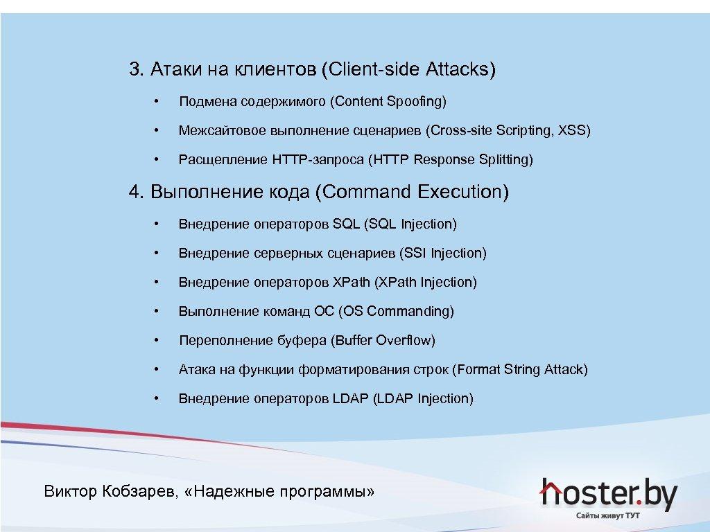 3. Атаки на клиентов (Client-side Attacks) • Подмена содержимого (Content Spoofing) • Межсайтовое выполнение