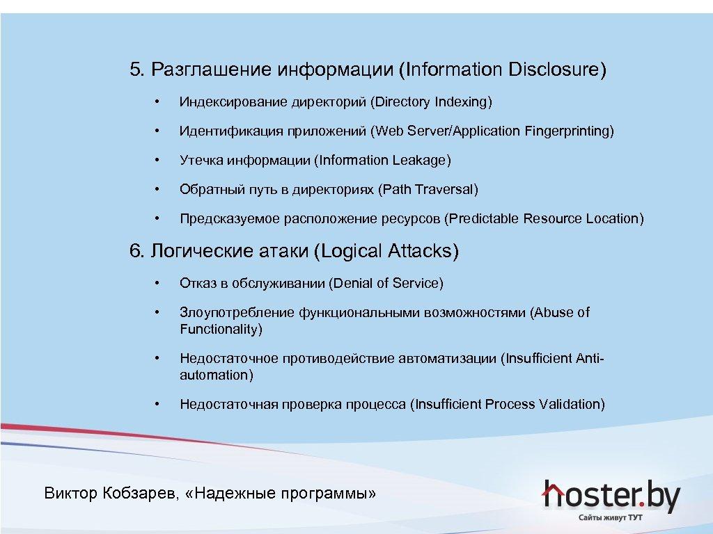 5. Разглашение информации (Information Disclosure) • Индексирование директорий (Directory Indexing) • Идентификация приложений (Web