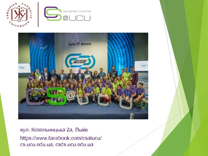вул. Козельницька 2 а, Львів https: //www. facebook. com/csatucu/ cs. ucu. edu. ua, csds.