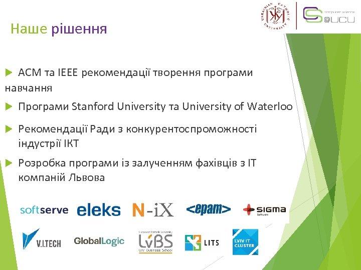Наше рішення ACM та IEEE рекомендації творення програми навчання Програми Stanford University та University