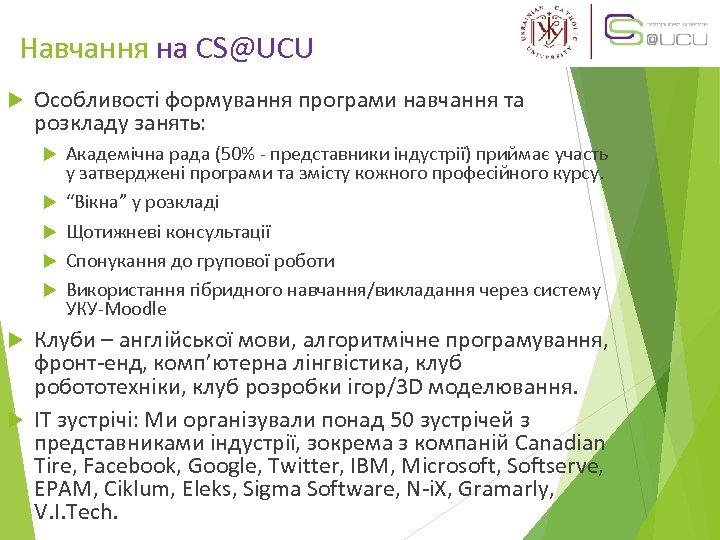 Навчання на CS@UCU Особливості формування програми навчання та розкладу занять: Академічна рада (50% -