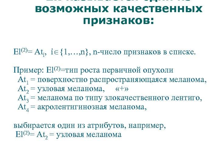 2. Указывается один из возможных качественных признаков: El(2)= Ati, i {1, …, n}, n-число