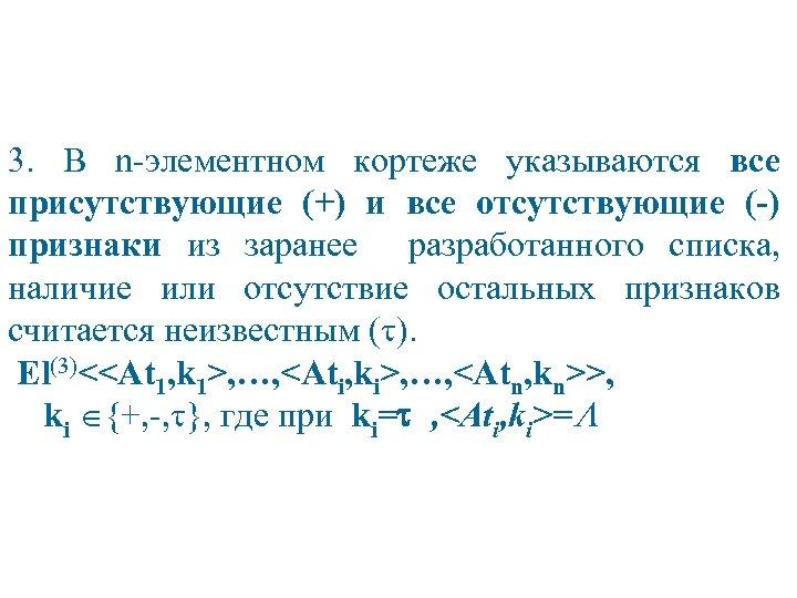 3. В n-элементном кортеже указываются все присутствующие (+) и все отсутствующие (-) признаки из